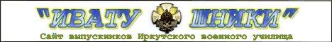 Сайт выпускников Иркутского ВВАИУ